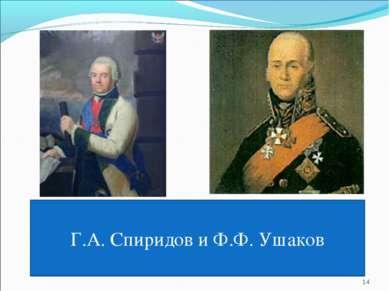 Г.А. Спиридов и Ф.Ф. Ушаков *