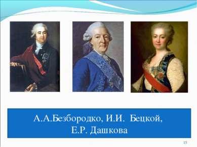 А.А.Безбородко, И.И. Бецкой, Е.Р. Дашкова *