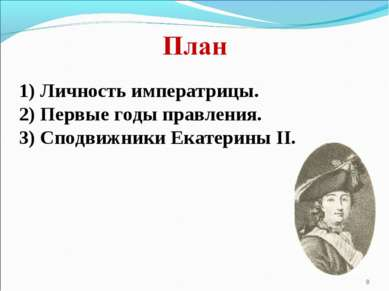 Личность императрицы. Первые годы правления. Сподвижники Екатерины II. *