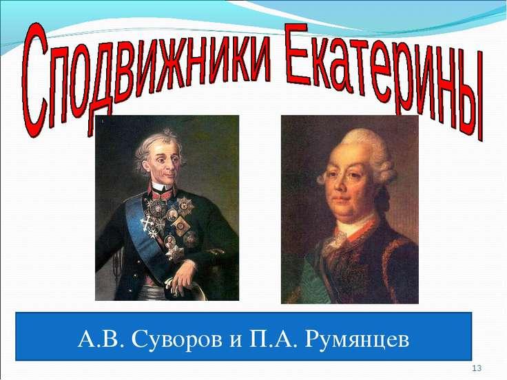 * А.В. Суворов и П.А. Румянцев