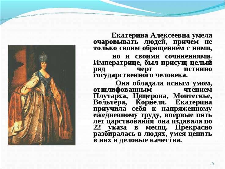 Екатерина Алексеевна умела очаровывать людей, причем не только своим обращени...