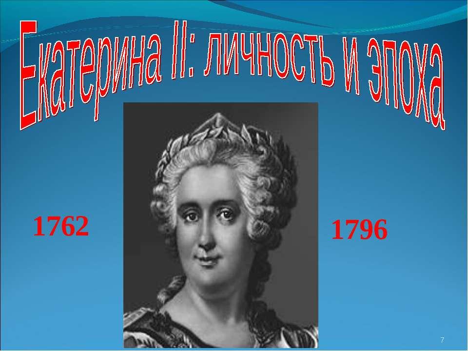 1762 1796 *