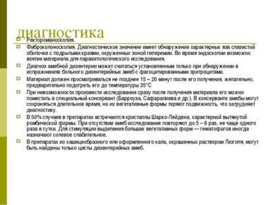 диагностика Ректороманоскопия. Фиброколоноскопия. Диагностическое значение им...