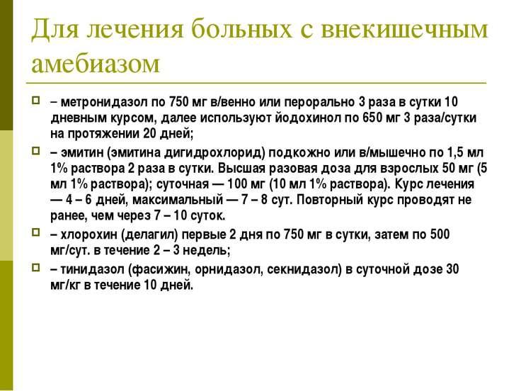 Для лечения больных с внекишечным амебиазом – метронидазол по 750 мг в/венно ...