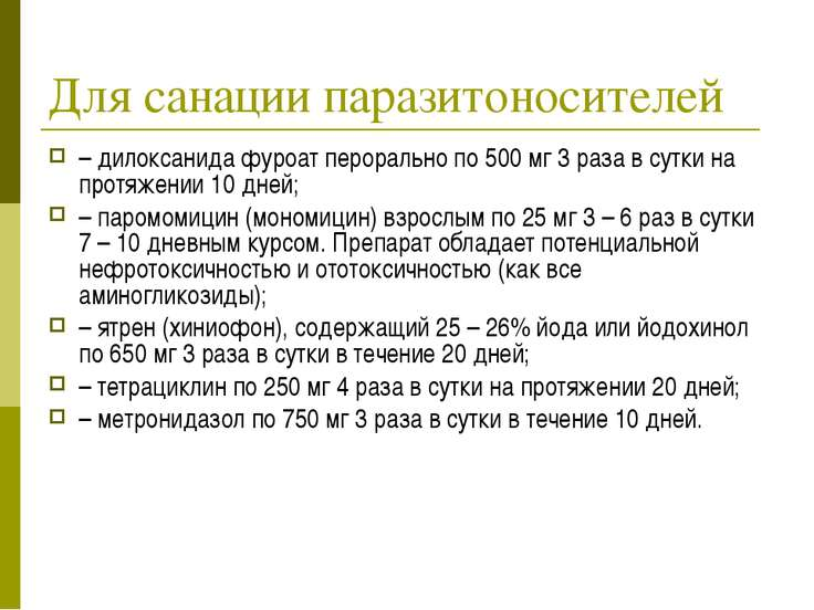 Для санации паразитоносителей – дилоксанида фуроат перорально по 500 мг 3 раз...