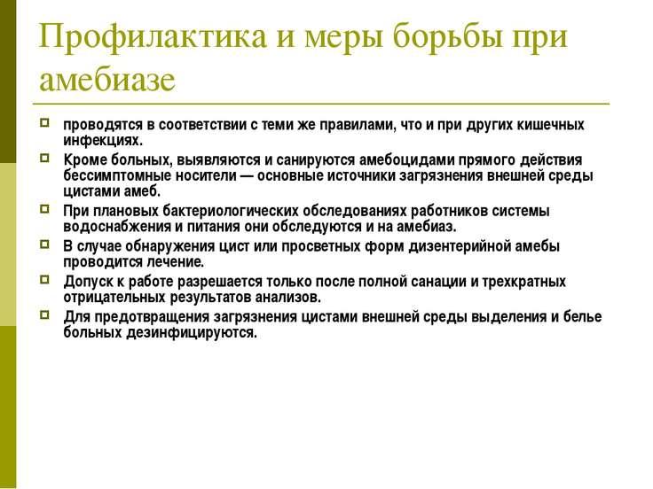 Профилактика и меры борьбы при амебиазе проводятся в соответствии с теми же п...