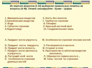 Из перечня веществ (1-10) выберите правильные ответы на вопросы (А-М). Ответ ...