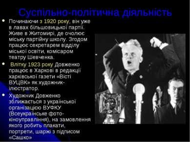 Суспільно-політична діяльність Починаючи з 1920 року, він уже в лавах більшов...