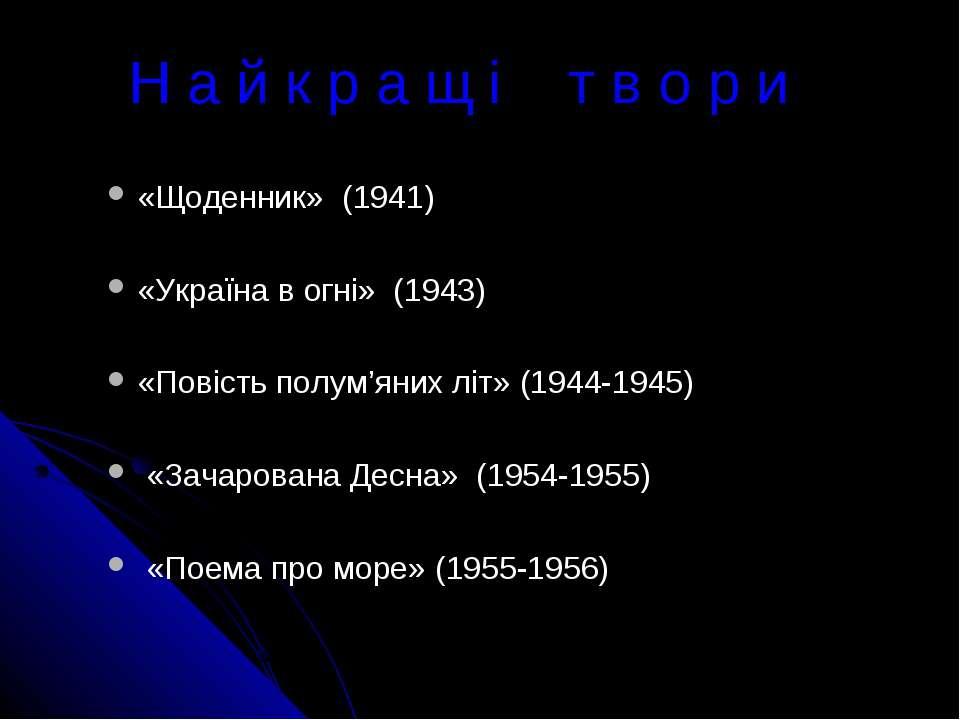 Н а й к р а щ і т в о р и «Щоденник» (1941) «Україна в огні» (1943) «Повість ...