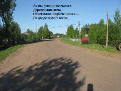 Ах вы, улочки песчаные, Деревенские дома, Обветшали, подбоченились… Не дворе ...
