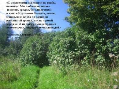 «С родителями мы ходили по грибы, по ягоды. Мы любили поливать и полоть грядк...