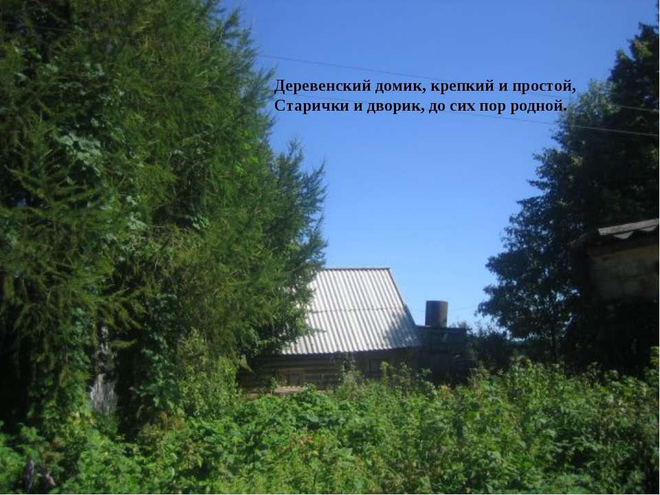 Деревенский домик, крепкий и простой, Старички и дворик, до сих пор родной.