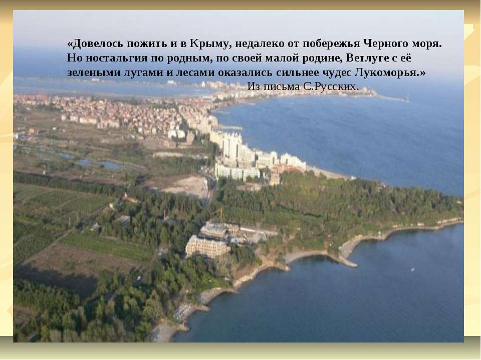 «Довелось пожить и в Крыму, недалеко от побережья Черного моря. Но ностальгия...