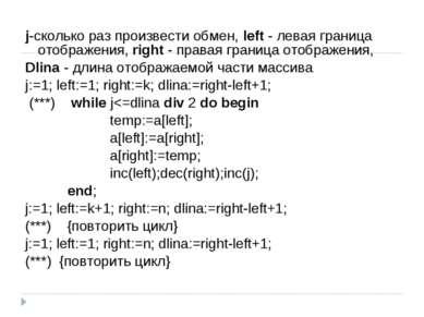 j-сколько раз произвести обмен, left - левая граница отображения, right - пра...