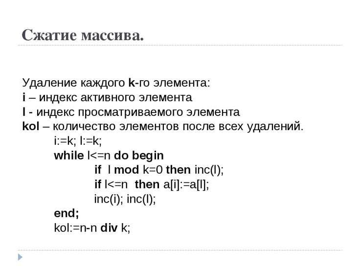 Сжатие массива. Удаление каждого k-го элемента: i – индекс активного элемента...