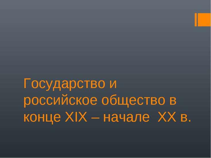 Государство и российское общество в конце XIX – начале XX в.