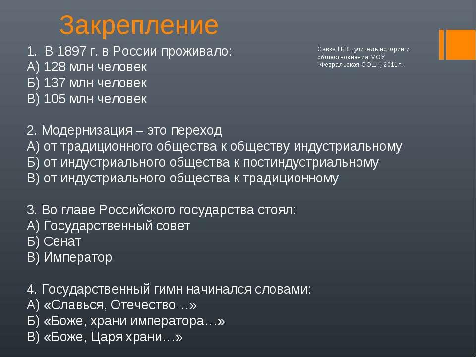 Закрепление В 1897 г. в России проживало: А) 128 млн человек Б) 137 млн челов...