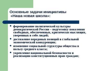 Основные задачи инициативы «Наша новая школа»: формирование политической куль...