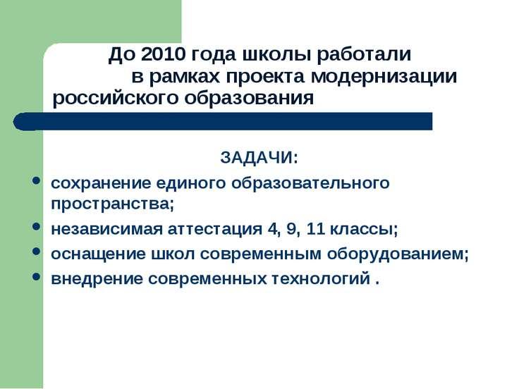 До 2010 года школы работали в рамках проекта модернизации российского образов...