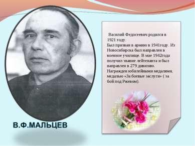 Василий Федосеевич родился в 1921 году. Был призван в армию в 1941году. Из Но...