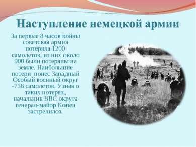 За первые 8 часов войны советская армия потеряла 1200 самолетов, из них около...