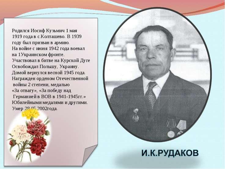 Родился Иосиф Кузьмич 1 мая 1919 года в с.Колташево. В 1939 году был призван ...