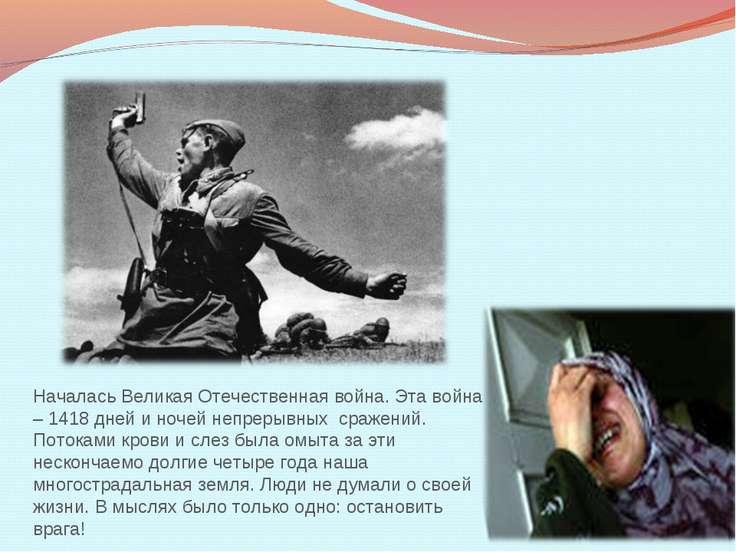 Началась Великая Отечественная война. Эта война – 1418 дней и ночей непрерывн...