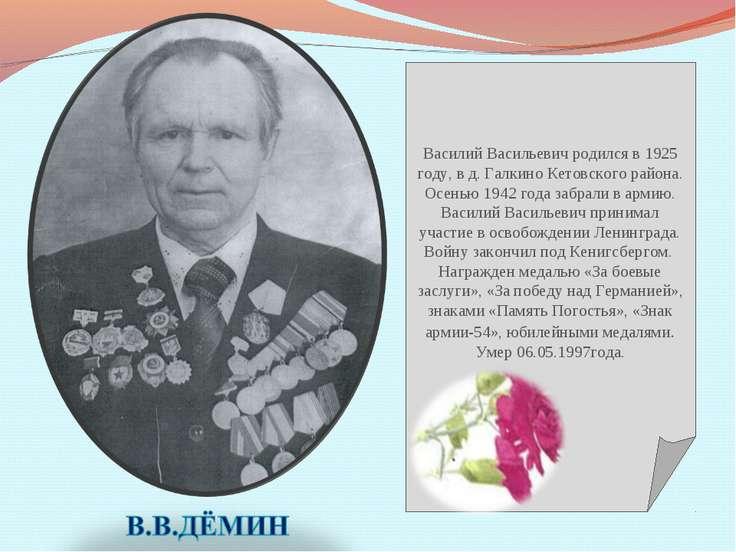 Василий Васильевич родился в 1925 году, в д. Галкино Кетовского района. Осень...