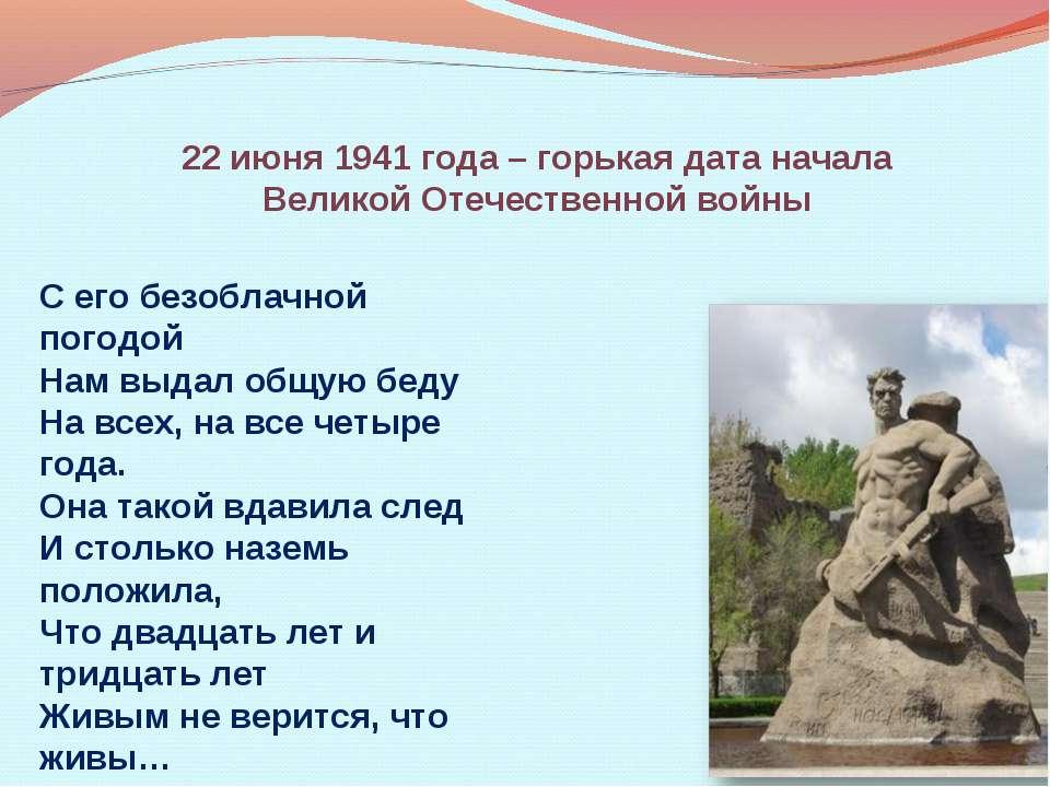 22 июня 1941 года – горькая дата начала Великой Отечественной войны С его без...