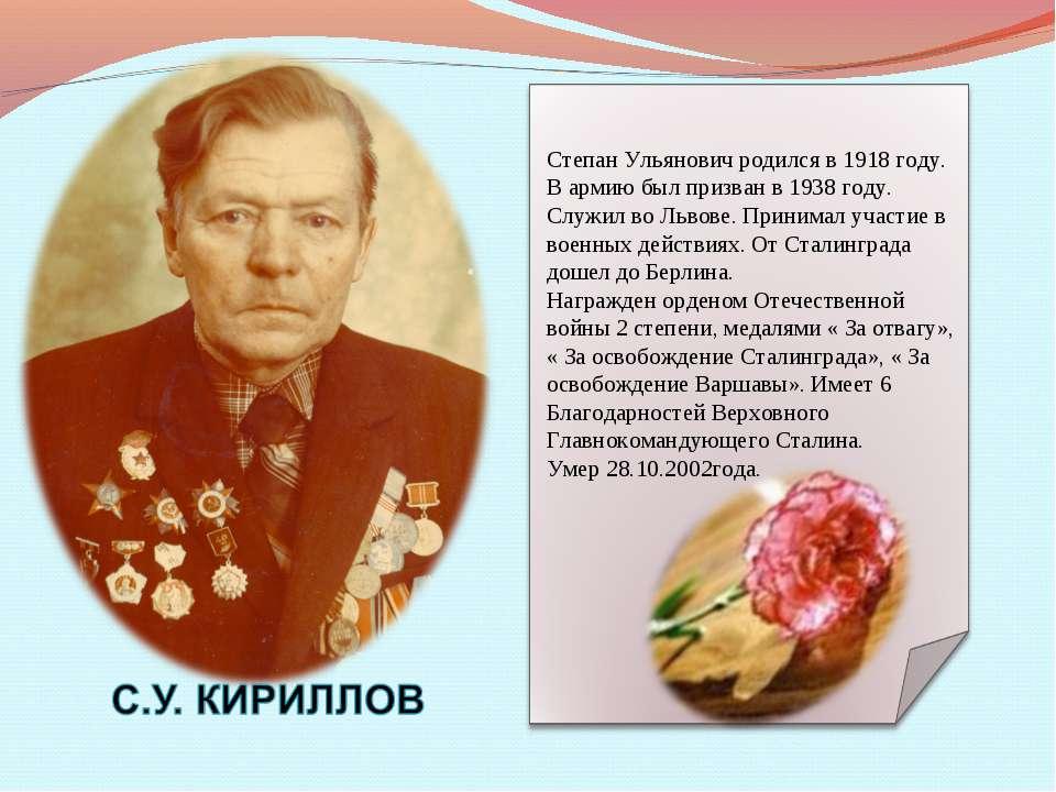 Степан Ульянович родился в 1918 году. В армию был призван в 1938 году. Служил...