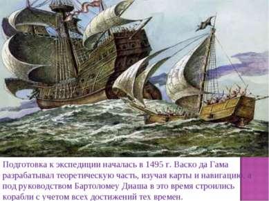 Подготовка к экспедиции началась в 1495 г. Васко да Гама разрабатывал теорети...