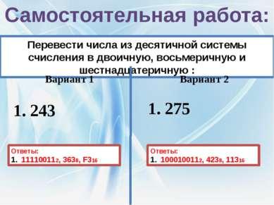 Самостоятельная работа: Перевести числа из десятичной системы счисления в дво...