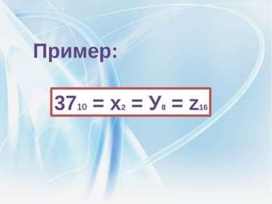 Пример: 3710 = х2 = У8 = z16