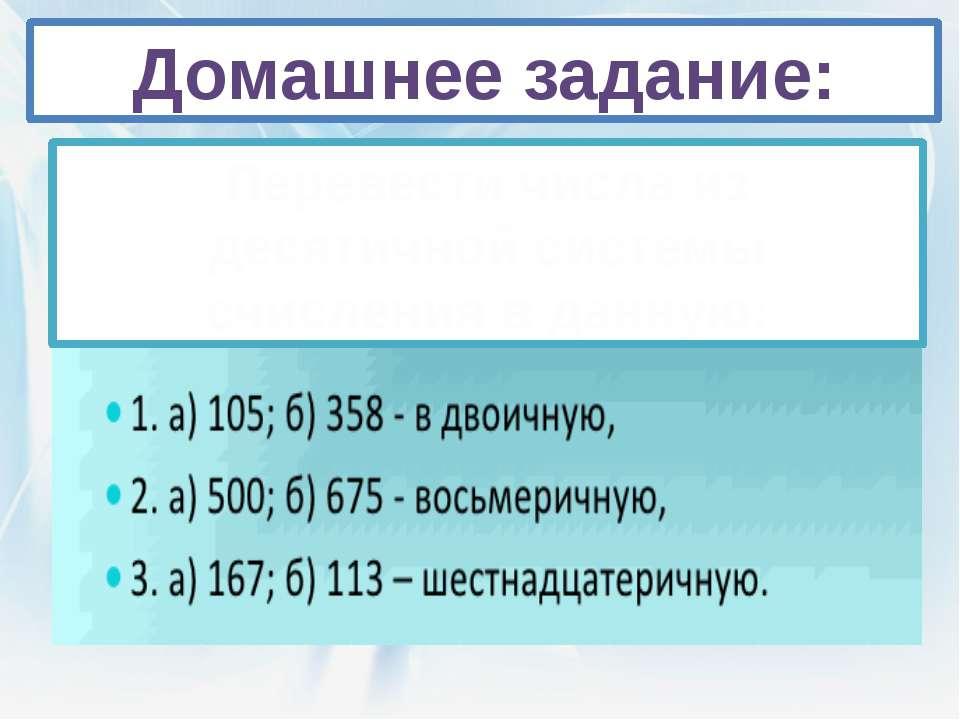 105 Домашнее задание: Перевести числа из десятичной системы счисления в данную: