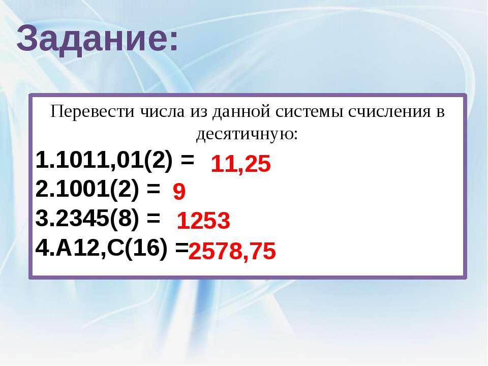 Задание: Перевести числа из данной системы счисления в десятичную: 1011,01(2)...