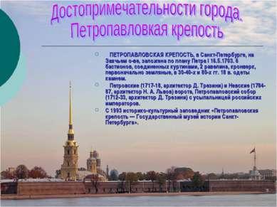 ПЕТРОПАВЛОВСКАЯ КРЕПОСТЬ, в Санкт-Петербурге, на Заячьем о-ве, заложена по пл...