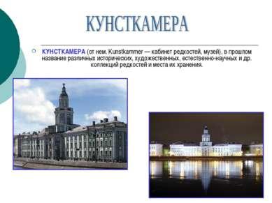 КУНСТКАМЕРА (от нем. Kunstkammer — кабинет редкостей, музей), в прошлом назва...