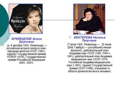 ФРЕЙНДЛИХ Алиса Бруновна (р. 8 декабря 1934, Ленинград) — российская актриса ...