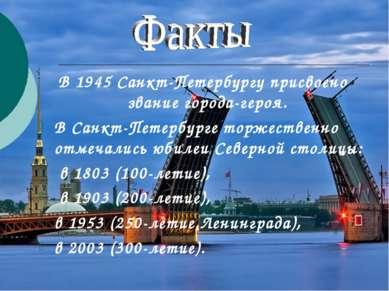 В 1945 Санкт-Петербургу присвоено звание города-героя. В Санкт-Петербурге тор...