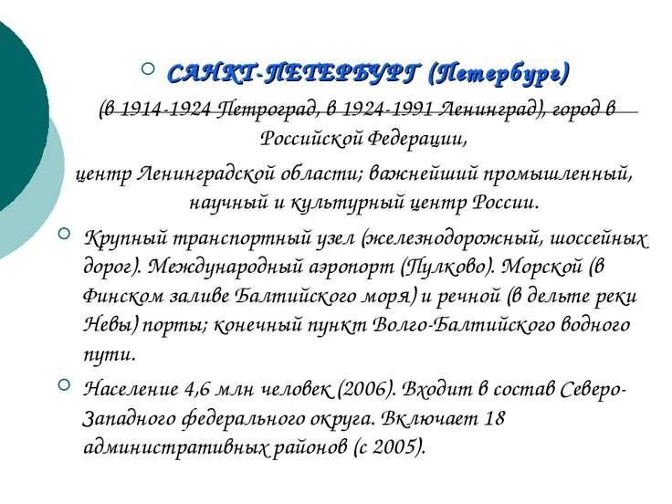 САНКТ-ПЕТЕРБУРГ (Петербург) (в 1914-1924 Петроград, в 1924-1991 Ленинград), г...