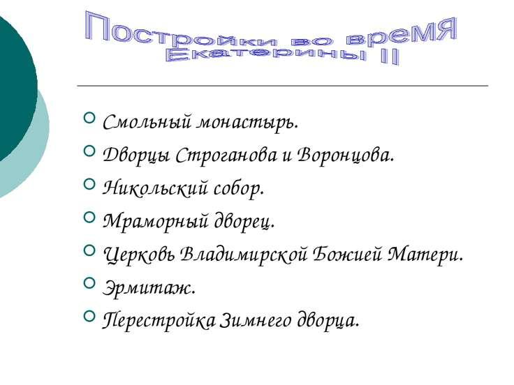 Смольный монастырь. Дворцы Строганова и Воронцова. Никольский собор. Мраморны...
