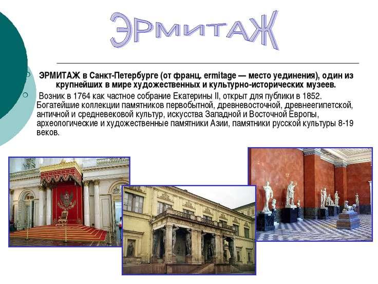 ЭРМИТАЖ в Санкт-Петербурге (от франц. ermitage — место уединения), один из кр...