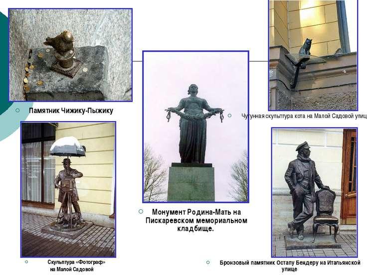 Монумент Родина-Мать на Пискаревском мемориальном кладбище. Чугунная скульпту...