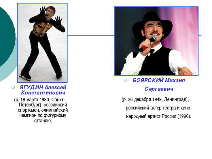 ЯГУДИН Алексей Константинович (р. 18 марта 1980, Санкт-Петербург), российский...