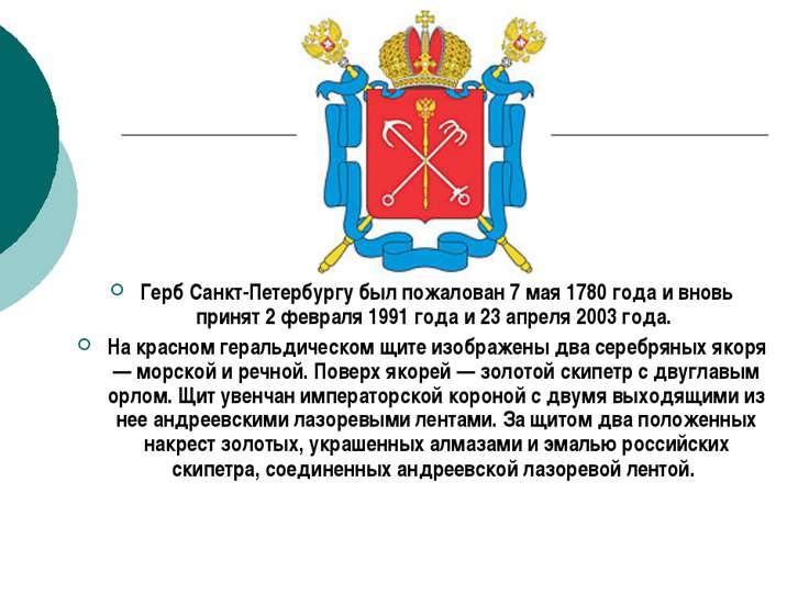 Герб Санкт-Петербургу был пожалован 7 мая 1780 года и вновь принят 2 февраля ...
