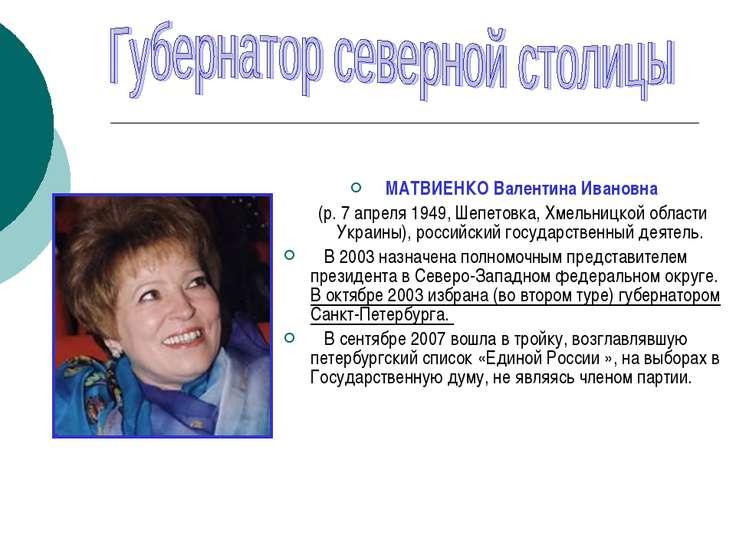 МАТВИЕНКО Валентина Ивановна (р. 7 апреля 1949, Шепетовка, Хмельницкой област...