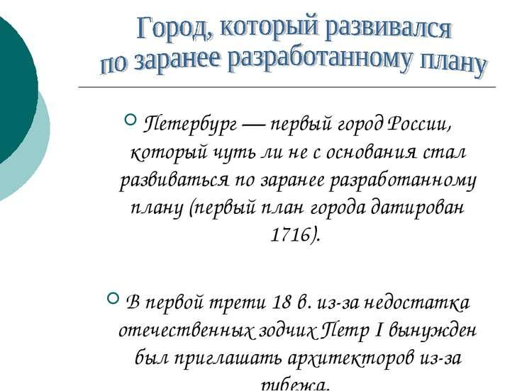 Петербург — первый город России, который чуть ли не с основания стал развиват...