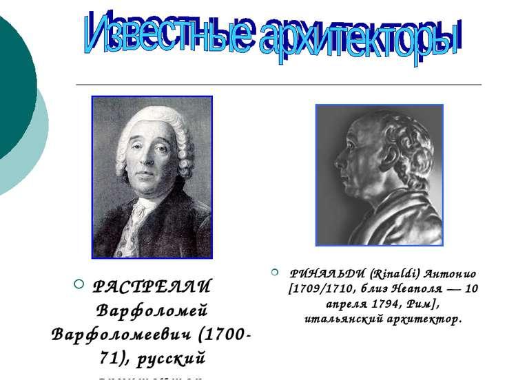 РАСТРЕЛЛИ Варфоломей Варфоломеевич (1700-71), русский архитектор. РИНАЛЬДИ (R...
