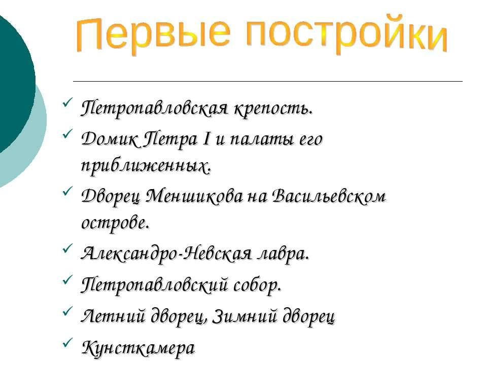 Петропавловская крепость. Домик Петра I и палаты его приближенных. Дворец Мен...