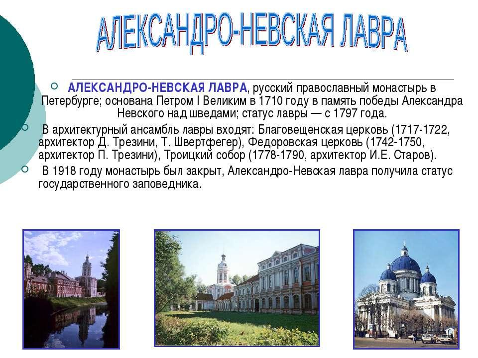 АЛЕКСАНДРО-НЕВСКАЯ ЛАВРА, русский православный монастырь в Петербурге; основа...